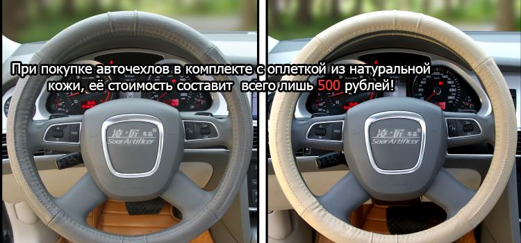 АКЦИЯ! Оплетки из натуральной кожи по 500 рублей!