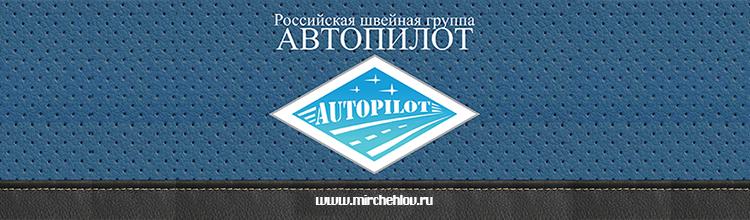 Чехлы «Автопилот» из экокожи